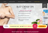 Крем для Увеличения Груди Bust Salon Spa - Игра