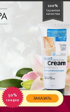 Крем для Увеличения Груди Bust Salon Spa - Кама