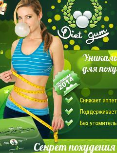 Diet Gum - Новая Жевательная Резинка для Похудения - Москва