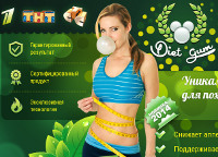 Diet Gum - Новая Жевательная Резинка для Похудения - Кызыл