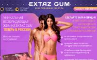 Extaz Gum - Возбуждающая Жвачка - Апрелевка