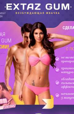 Extaz Gum - Возбуждающая Жвачка - Белоярский