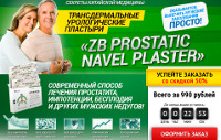 ZB Prostatic Navel - Урологические Пластыри для Мужчин - Белые Берега