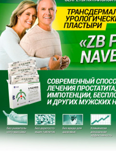 ZB Prostatic Navel - Урологические Пластыри для Мужчин - Великий Новгород
