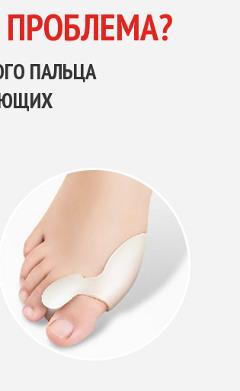 Исправление Косточки большого пальца - Valgus Plus - Иваново