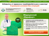 Лечение Варикоза - Варифорт - Кострома