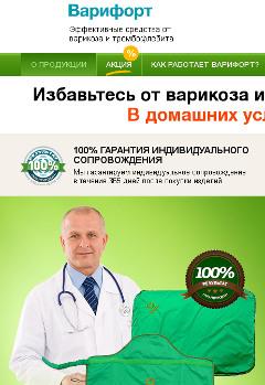 Лечение Варикоза - Варифорт - Колпашево