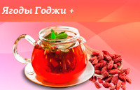 Похудение и Омоложение Организма - Ягоды Годжи - Новошешминск