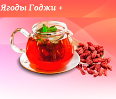 Похудение и Омоложение Организма - Ягоды Годжи - Астрахань